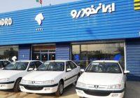آغاز فروش فوقالعاده ۳ محصول ایران خودرو+ جزئیات