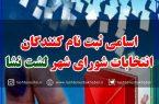 اسامی غیررسمی نامزدهای انتخابات شورای شهر لشت نشا