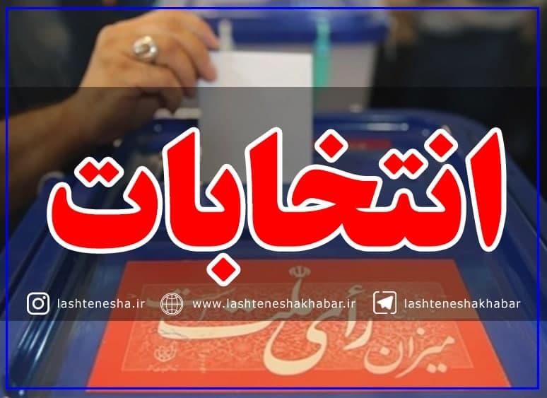 ثبت نام نهایی ۱۹ نفر در انتخابات شورای شهر لشت نشا | سه عضو سابق شورا ثبت نام نکردند!