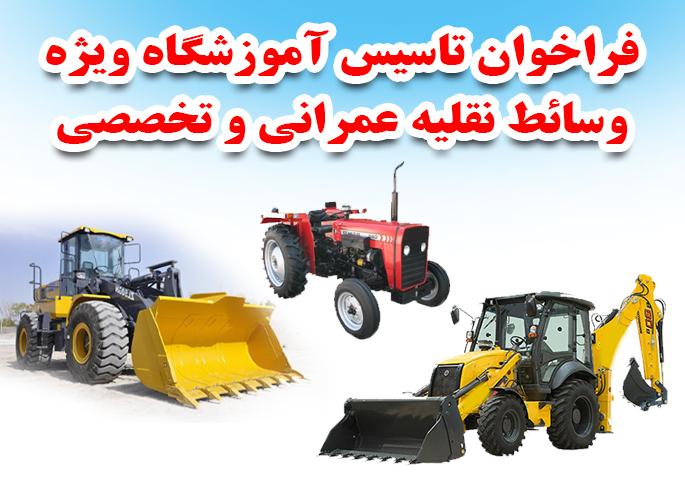 فراخوان تاسیس آموزشگاه ویژه وسائط نقلیه عمرانی و تخصصی در شهرستان رشت