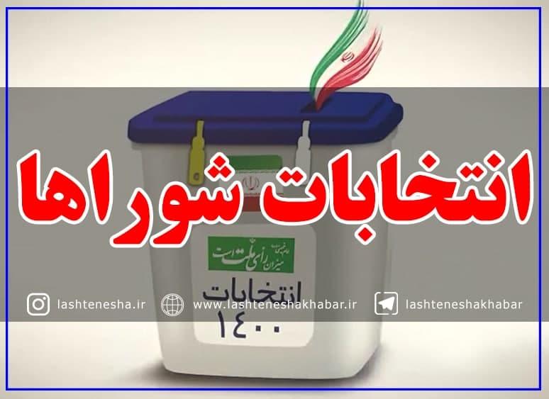 نتایج انتخابات شورای روستاهای بخش لشت نشا+ میزان آرا