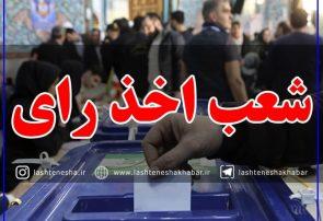 لیست شعب اخذ رای انتخابات بخش لشت نشا منتشر شد+ آدرس