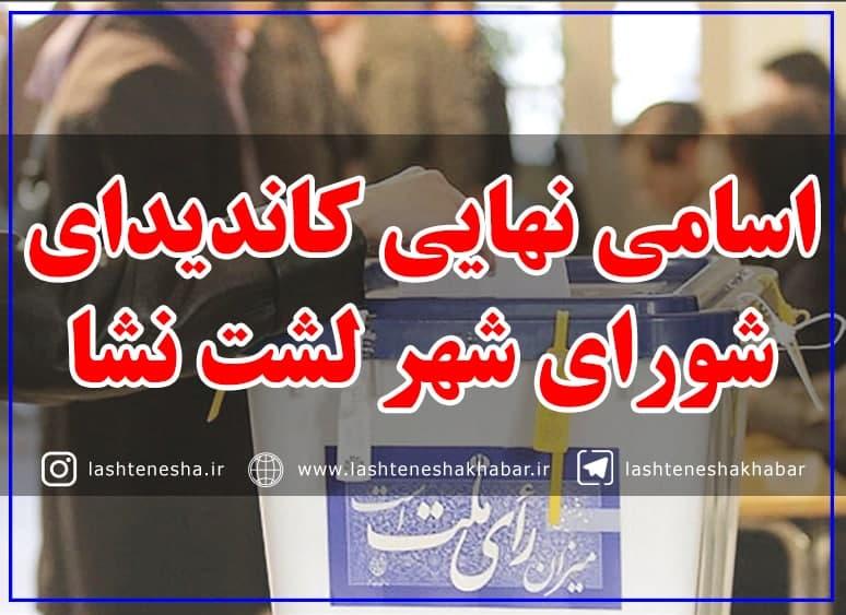 اسامی نهایی کاندیدای شورای شهر لشت نشا منتشر شد