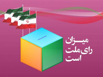 آگهی تایید صحت انتخابات ششمین دوره شورای شهر لشت نشا