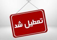 تعطیلی ادارات دولتی در پنجشنبه تا پایان مردادماه!