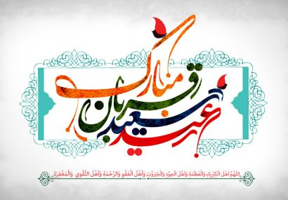 بخشدار لشت نشا: عید قربان تجلی زیباترین جلوه تعبد در برابر خالق یکتاست