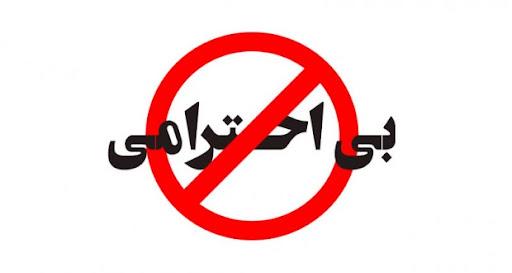 فحش بده و معروف شو! | لزوم مجازاتهای اجتماعی هتاکان