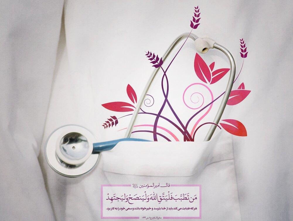 روز پزشک، روزی نمادین برای حفاظت از سلامت مردم است